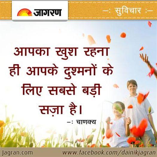 Marathi Suvichar Swami Vivekananda