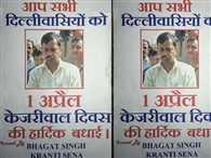bhagat singh kranti sena digs on arvind kejriwal, pastes posters saying 1st april is kejriwal diwas