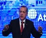 NSG पर भारत को मिला तुर्की का साथ, इर्दोगन ने कश्मीर पर पाक से वार्ता को बताया जरूरी