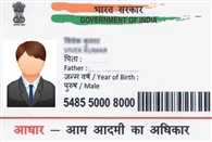 government changed aadhar card tagline