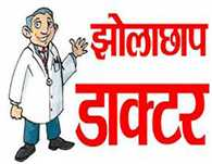 government ready to recognize jholachap doctors