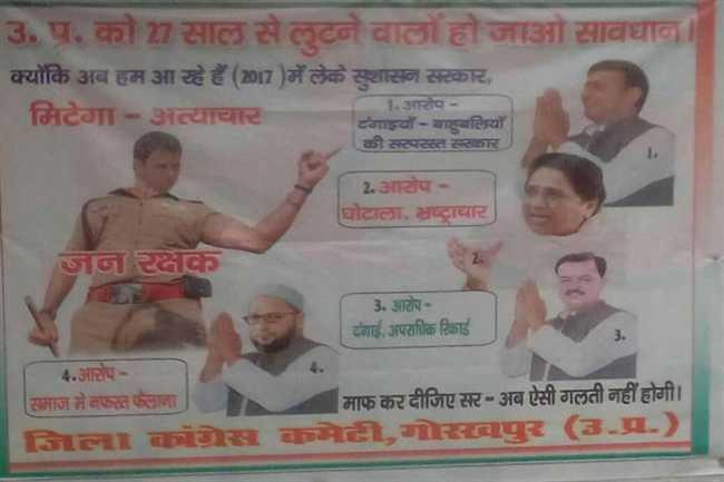 Rahul Gandhi Is Pappu In Amethi And Singham In Gorakhpur