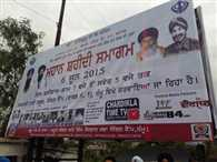 Police officer stabbed over removal of Bhindranwale posters