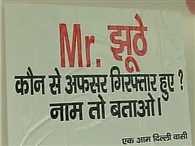 Delhi government opponents on Hoardings sticker, Kejriwal said, Mr. False