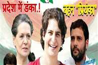 Congress Workers Project Priyanka Gandhi For UP assembly polls On Facebook