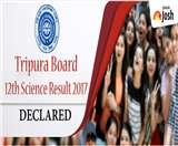 TBSE Madhyamik Result 2017: त्रिपुरा बोर्ड 10वीं का परीक्षा परिणाम घोषित, ऐसे देखें नतीजे