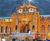 बद्रीनाथ धाम : जब भगवान विष्णु ने छीन लिया था भगवान शिव और पार्वती का घर