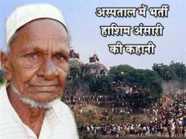 Hashim Ansari ,Jagran news,मौत,बाबरी मस्जिद,राम जन्मभूमि,फैसला,लूं