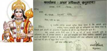 Notice released to lord hanuman,