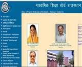 Rajasthan Board 10th Result 2017: राजस्थान बोर्ड की 10वीं का परीक्षा परिणाम घोषित