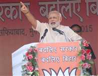Modi will address rally today in Darbhanga and Nawada