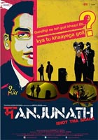 Movie review: Manjunath