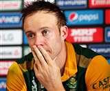भारत से हार के बाद किस सवाल पर रो पड़ा नंबर 1 वनडे टीम का कप्तान