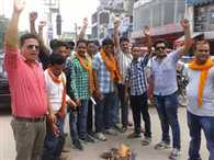 Bajrang dal Protest Against kashmir Government