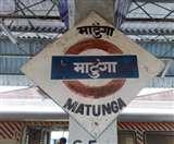 देश का पहला 'लेडीज स्पेशल' रेलवे स्टेशन बना माटुंगा