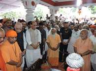 Rajnath Singh visite last glimpse of Mahant Avaidyanath