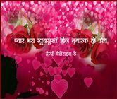 रोमांटिक दिन को बनाएं यादगार
