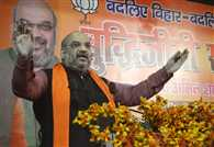 Nitish must tell the names of the ministers who sold Bihar : Amit Shah