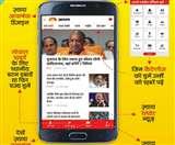 जो आप चाहें, वही खबर पाएं... मोबाइल पर ऐसे चलाएं m.jagran.com