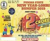 Punjab Bumper Lottery Result 2019 खुल गई किस्मत, यहां चेक करें कौन बना करोड़पति और लखपति