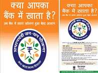 existing account holders will also get  benefit from jan dhan scheme