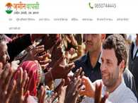 congress launched zameenwapsi.com website against BJP land bill