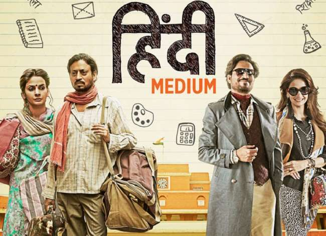 फिल्म रिव्यू: Zaruri फिल्म 'हिंदी Medium' (साढ़े तीन स्टार)