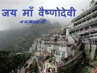 're Devotee of Ma Vaishno Devi darshan of the ancient cave