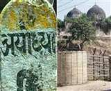 मंदिर निर्माण के लिए अयोध्या पहुंची पत्थरों की खेप