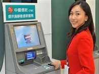 China launches country's first cash machines using facial recognition technology