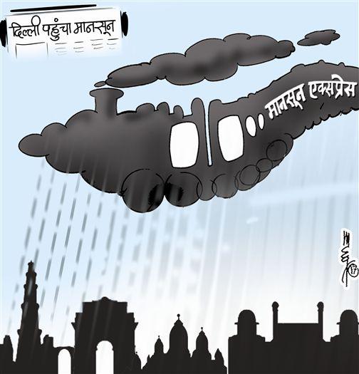 दिल्ली पहुंचा मानसून