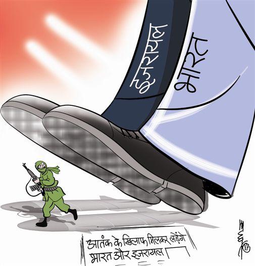 आतंक के खिलाफ मिलकर लड़ेंगे भारत-इजरायल