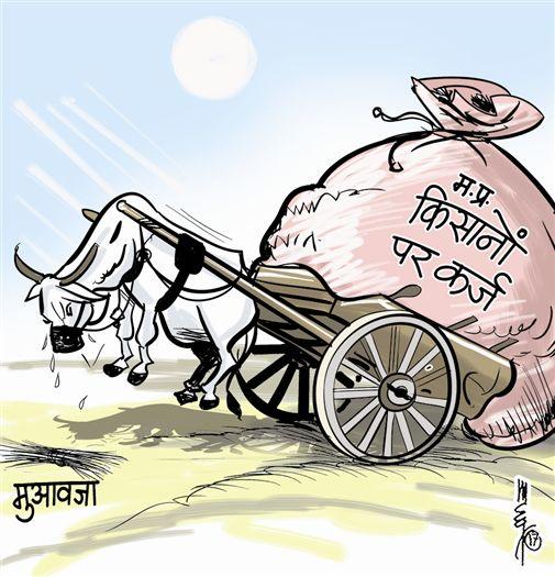 मध्य प्रदेश के किसानों पर कर्ज का बोझ