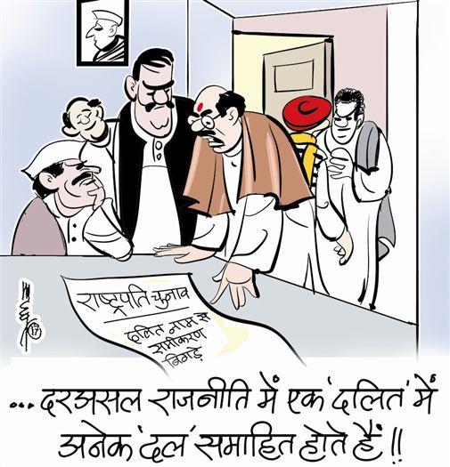 एक दलित में अनेक 'दल'