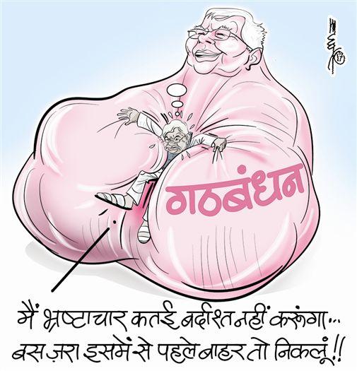 भ्रष्टाचार कतई बर्दाश्त नहीं...