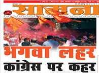 shiv sena criticises bjp again in his mouthpeace saamna