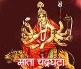 मां दुर्गा की तीसरी शक्ति चंद्रघंटा भक्तों के कष्ट का निवारण शीघ्र कर देती हैं