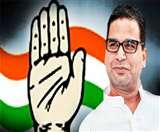 चुनाव में पीके संग उतरने को उतावली है गुजरात कांग्रेस