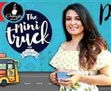 मिनी माथुर के मिनी ट्रक के बारे में सुना क्या, मूहं में पानी आ जाएगा
