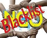 सरकारी अनुदान का दुरुपयोग करने वाले 23 एनजीओ ब्लैकलिस्ट