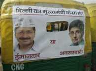 New poster war in Delhi assembly election