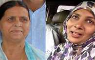 Hina to contest for Legislative Assembly election in Lalu quota