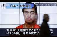 IS killed one hostage of japan after time limit end