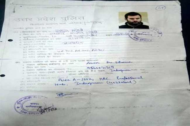 verification letter of the servant  made in the name of Rahul Gandhi
