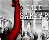 फिल्म इंदु सरकार पर रोक की मांग वाली याचिका खारिज