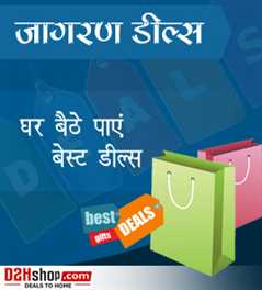 get best deals on ecommerce portal