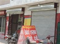 न्यू रामनगर में नहीं हटेगा शराब ठेका, संचालक ने कोर्ट से ली स्टे