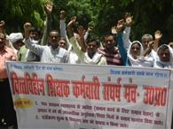 वित्तविहीन शिक्षकों, कर्मचारियों ने किया प्रदर्शन