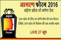 jagran Forum today for meaningful dialogue to develop uttar pradesh