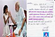 6 year old pune girl writes a thanking latter to PM Modi